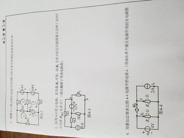 用叠加定理求电路中的电流i(三题都看看吧)