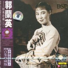 20世纪中华歌坛名人百集珍藏版-郭兰英