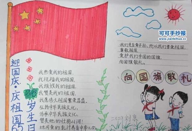 小学生向国旗敬礼手抄报资料