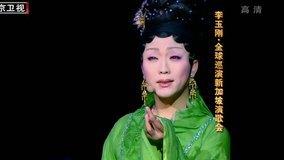20130920 李玉刚 全球巡演新加坡演歌会 完整版